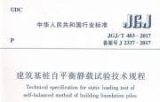 中华人民共和国行业标准--建筑基桩自平衡静载试验技术规程