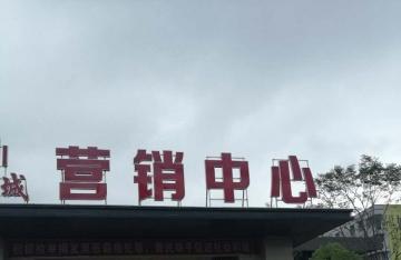 贵阳黔西百里城项目